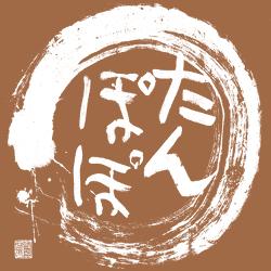 Tanpopo Noodle Shop logo